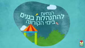 סרט באנימציה דו מימדית - התנהלות בימי הקורונה לגנים - breeze animation